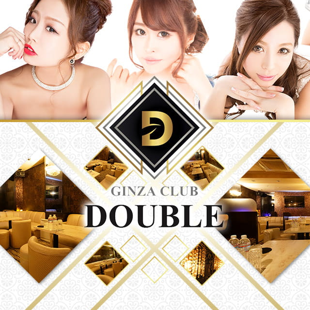 GINZA CLUB DOUBLE - 銀座のキャバクラ