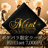 近くの店舗 LUXURY CLUB MINT