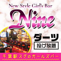 近くの店舗 Girl's Bar Nine