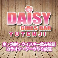 Girl's Bar DAISY 祐天寺