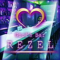 近くの店舗 Girl's Bar Rezel
