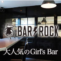 近くの店舗 Girl's Bar ROCK