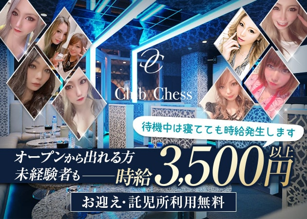 Club Chess 職種:フロアキャスト