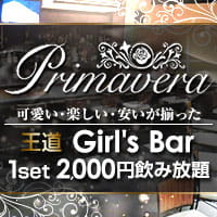 近くの店舗 Girl's Bar Primavera