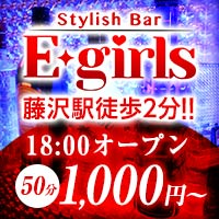 近くの店舗 Stylish Bar E-girls