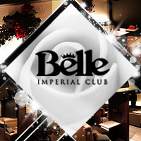 近くの店舗 IMPERIAL CLUB Belle