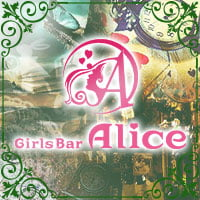 近くの店舗 Girls Bar Alice