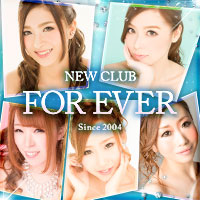 NEW CLUB FOR EVER - 所沢のキャバクラ