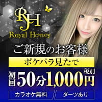 近くの店舗 ROYAL HONEY -DARTS&KARAOKE-