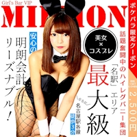 近くの店舗 Girls bar MILLION