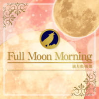 近くの店舗 Full Moon Morning
