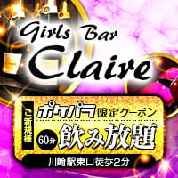 近くの店舗 Girls Bar Claire