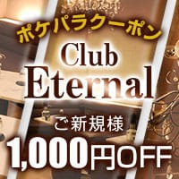 Club Eternal