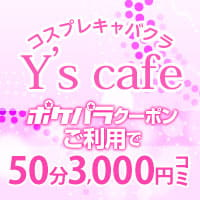 Y,s cafe - 秋葉原のキャバクラ