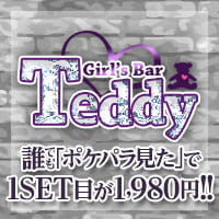 近くの店舗 Girl'sBar Teddy
