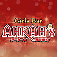 Girls Bar AHKAH's 岡崎東店
