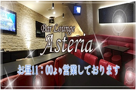 梅田・Bar Lounge Asteria