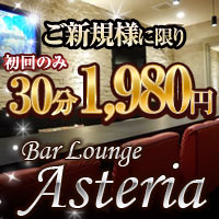 近くの店舗 Bar Lounge Asteria