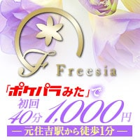 Club Freesia