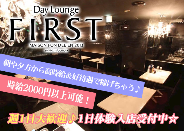Day Lounge FIRST(FIRST LOUNGE) 職種:フロアレディ