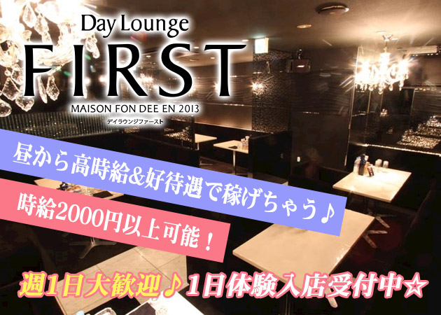 求人(国分町昼キャバ・Day Lounge FIRST(FIRST LOUNGE))