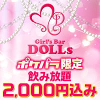 近くの店舗 Girl's Bar DOLLs