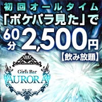 近くの店舗 Girl's Bar AURORA
