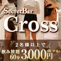 近くの店舗 secret bar Cross