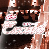 Club Exceed - 浜松のキャバクラ