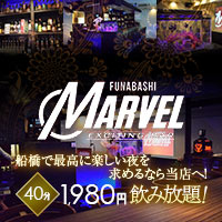 近くの店舗 EXCITING BAR MARVEL