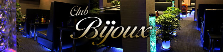 Club Bijoux(ビジュー) - 福山市のキャバクラ
