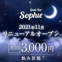 近くの店舗 Girls Bar Sophie