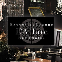 近くの店舗 Executive Lounge L'Allure