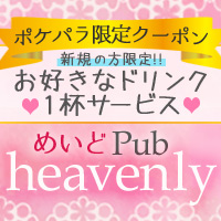 めいどPub heavenly