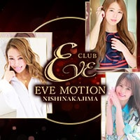CLUB EVE MOTION 西中島