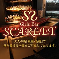 近くの店舗 Girls Bar SCARLET