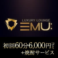近くの店舗 LUXURY LOUNGE EMU
