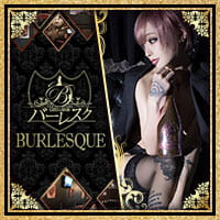 近くの店舗 Girl's BAR BURLESQUE