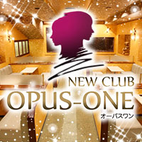 近くの店舗 NEW CLUB OPUS-ONE