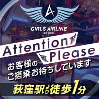 GIRLS AIRLINE