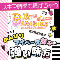 近くの店舗 GiRL'S BAR LITTLE PARADISE
