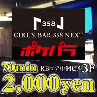 近くの店舗 Girl's Bar 358 NEXT