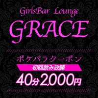 近くの店舗 Girlsbar Lounge GRACE