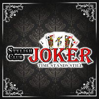 近くの店舗 STYLISH CLUB JOKER