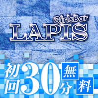 近くの店舗 Girls Bar LAPIS