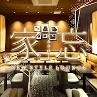 NEW STYLE LOUNGE 家忘