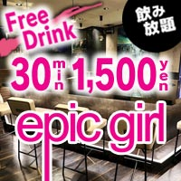 近くの店舗 girl's bar epic