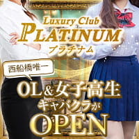近くの店舗 Luxury Club PLATINUM