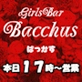 Girls Bar Bacchus新潟駅前店