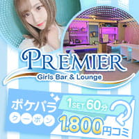 Girls Bar & Lounge PREMIER - 浦和のガールズバー